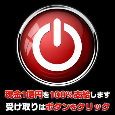 1億円.png