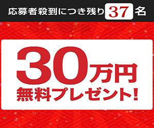 515松宮30万円.png