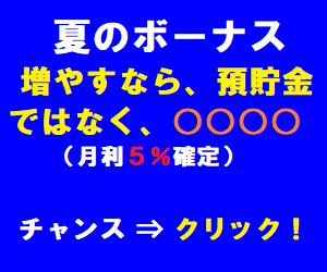 6161ボーナス.png