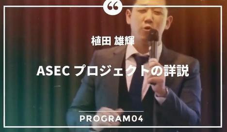 ASC植田.jpg
