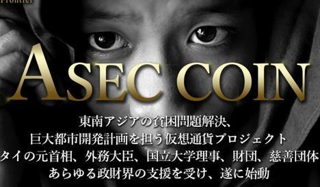 ASECCOIN.jpg