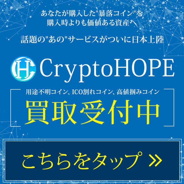 CRYPTHOPE.jpg