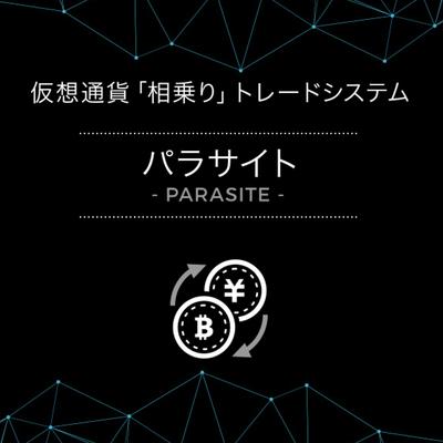 パラサイト2_1a.jpg