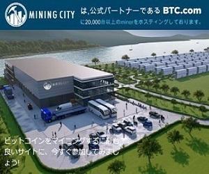 マイニングシティ5300250.jpg