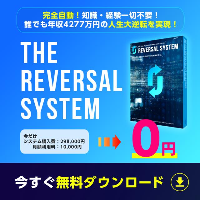 リバースシステム2.png