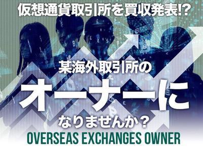 仮想通貨取引所オーナー.jpg