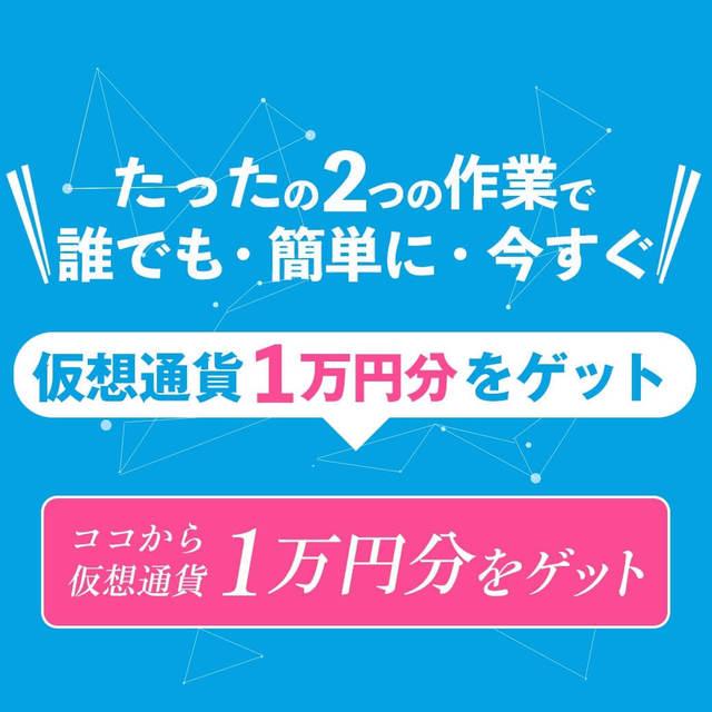 仮想通貨1万円.jpg