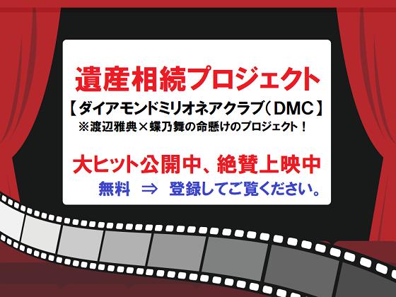 動画1DMC.png