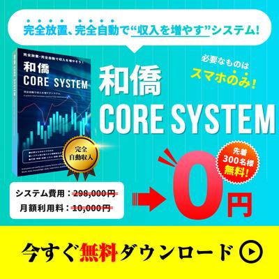 和僑システム.jpg