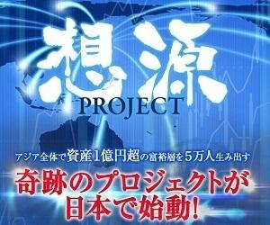 想源プロジェクトテザー300.jpg
