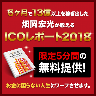 旗岡ICO.jpg