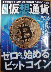 月刊仮想通貨.png