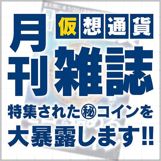 月刊仮想通貨マル秘.jpg