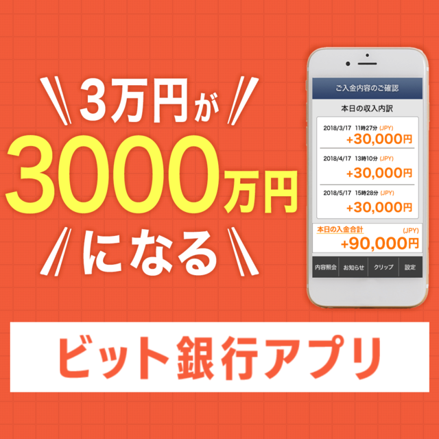 松宮ビット銀行.png