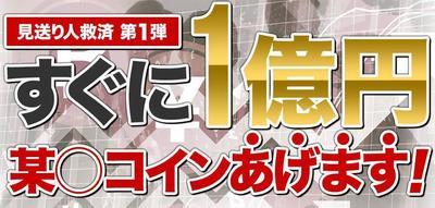松宮1億円.jpg