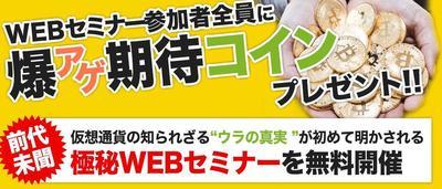 極秘無料WEBセミナー.jpg
