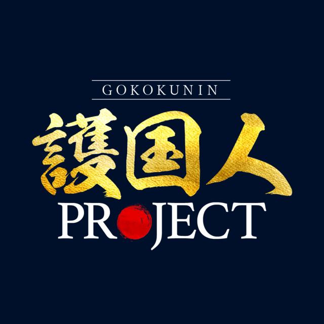 護国人プロジェクト0.png