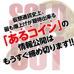 革命的コイン終了010_02.jpg