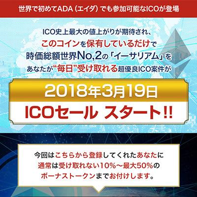 革命的ICO.jpg