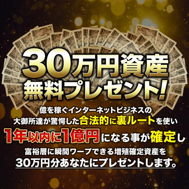 30万円資産.png