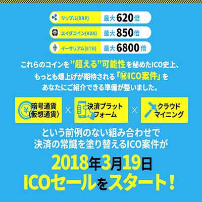 ICO革命コイン.jpg