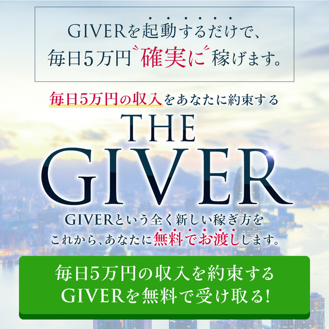 GIVER1.jpg
