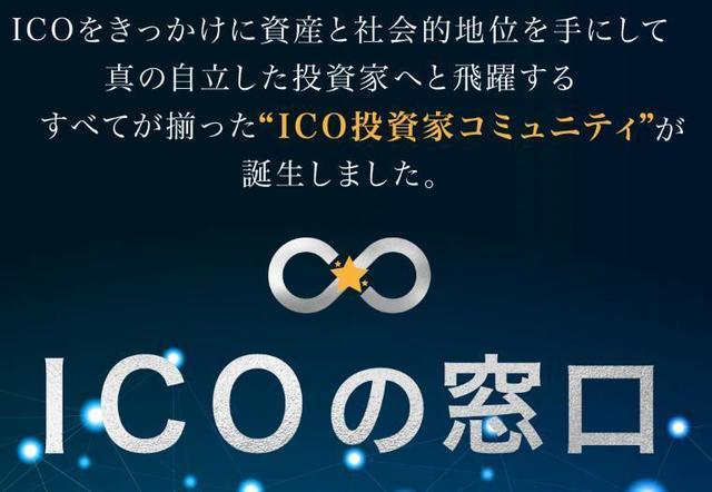 ICOの窓口.jpg