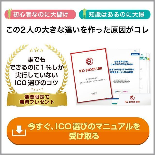 ICO選びノコツ.jpg