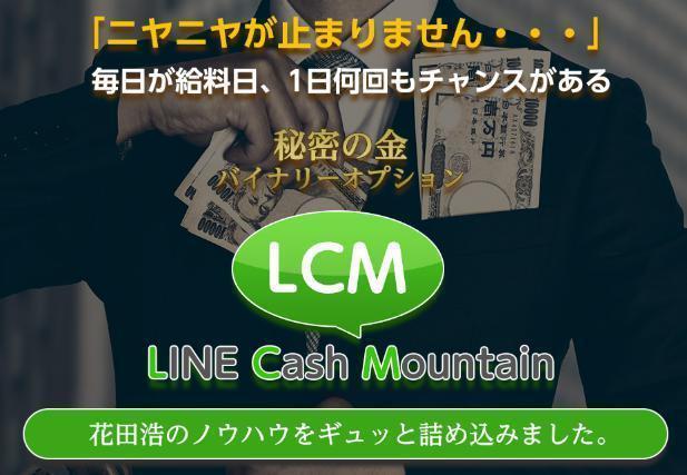 LCM1.jpg