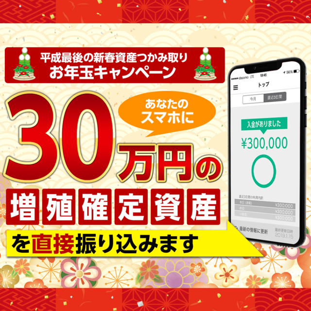 LP10万円増殖.png