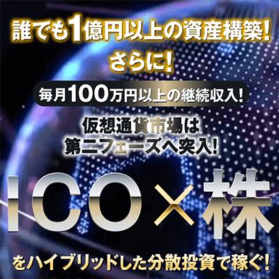 LP2_400_400ICOと株.png