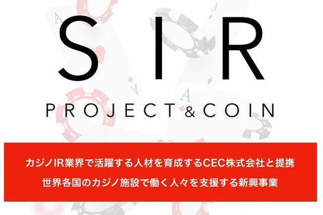 SIRプロジェクト.jpg