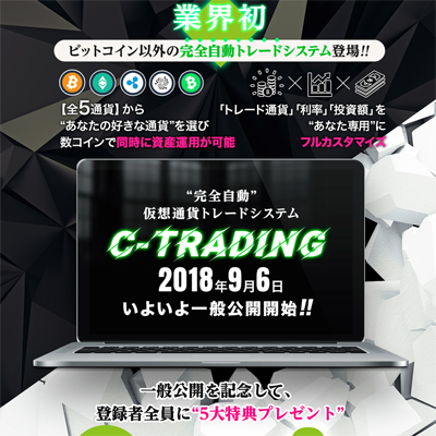 ctrading1.png
