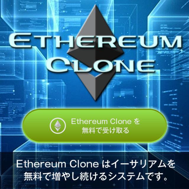 ethclone.jpg