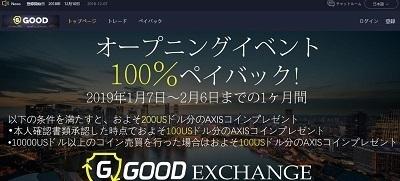 goodex2.jpg