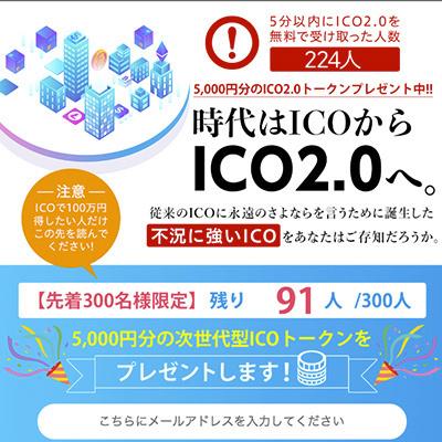 ico2.0.jpg