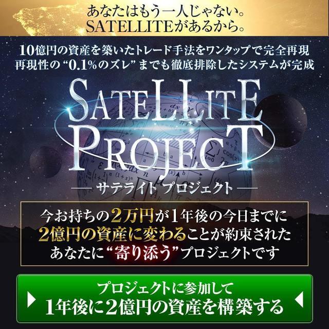 line1-1サテライトPRO.jpg