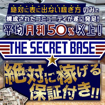 secretbasefx.png