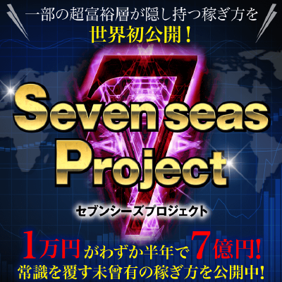 sevenseeaz.png