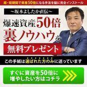 50倍ノウハウ.jpg