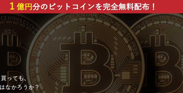 ビットコイン1億円.png