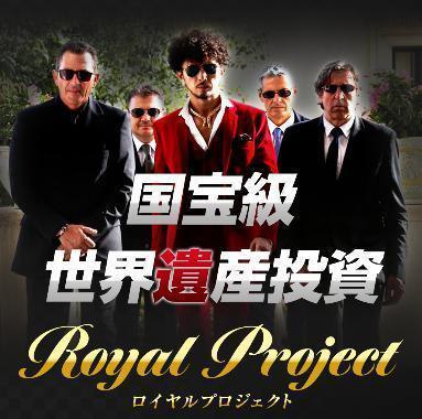 ロイヤルプロジェクト.jpg
