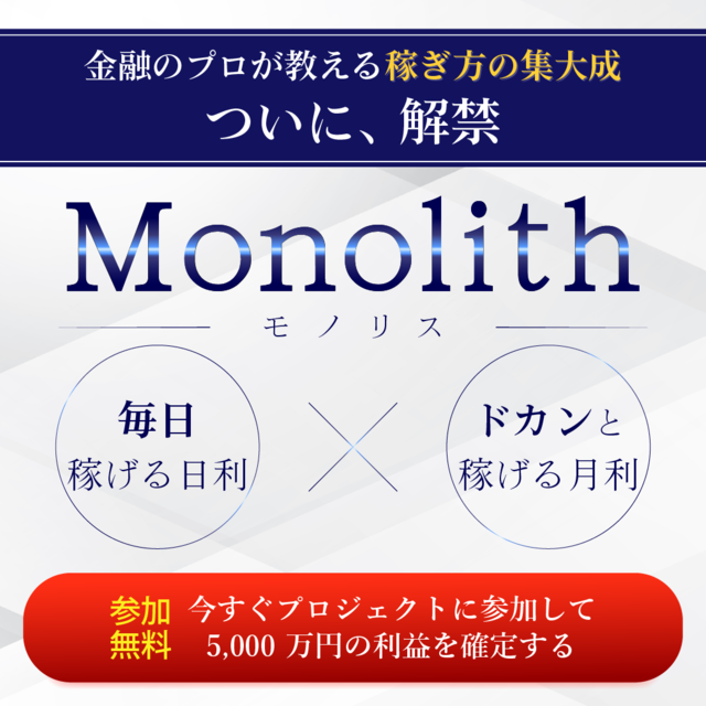 monolith1.png